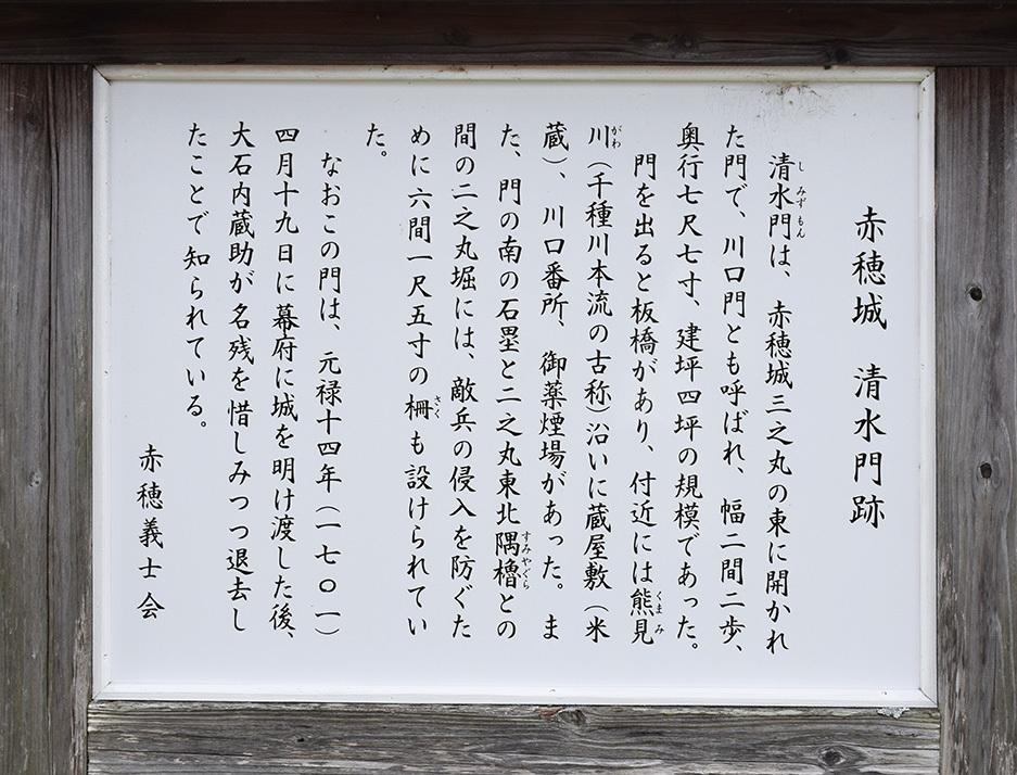 桜満開の赤穂城を歩く。 その5 「水手門、塩屋門」_e0158128_19230877.jpg