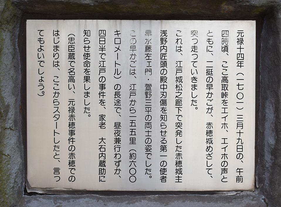 赤穂高取峠の早駕籠像に見る、浅野内匠頭刃傷沙汰の報せにかかった労力と経費。_e0158128_19405031.jpg