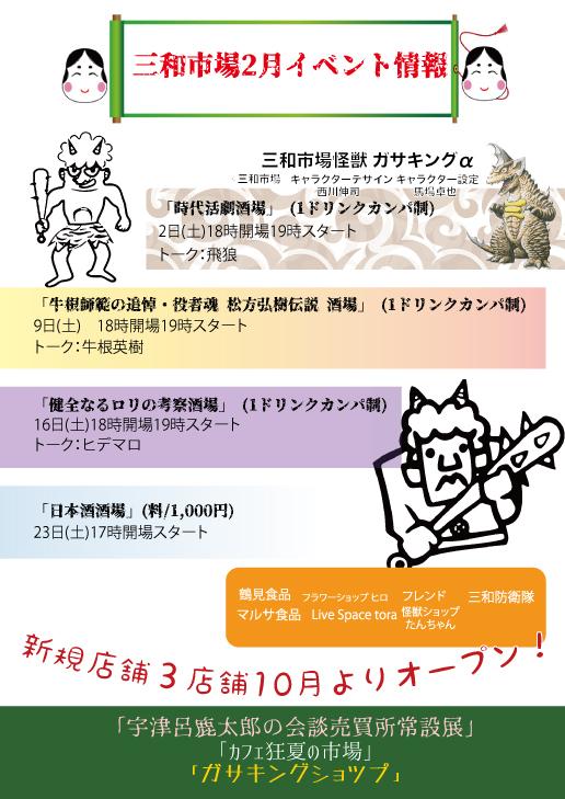 2月のイベント_a0196732_11151332.jpg