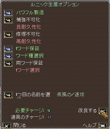 スタミナ210装備への道_b0402739_19022567.png