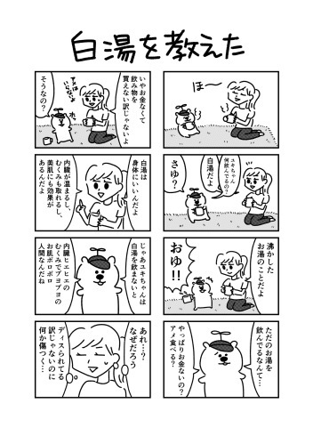 変な生き物の漫画【第四話】_f0346353_22124308.jpeg