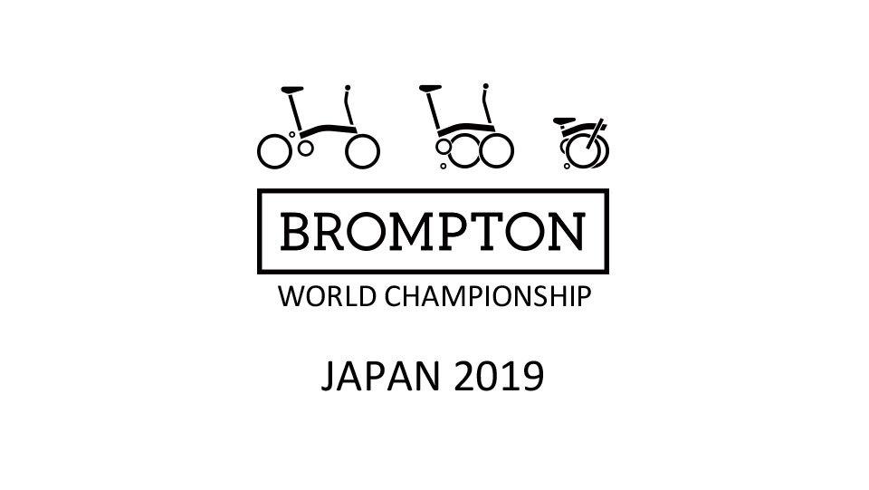 BROMPTON WORLD CHAMPIONSHIP JAPAN 2019エントリー開始!_d0197762_10381535.jpg
