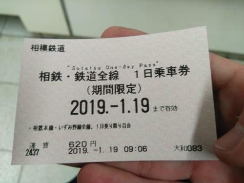 相鉄線1日乗車券の旅ー4_a0329563_18471607.jpg