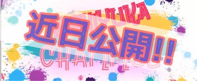 予告動画!!!_d0162684_19443696.jpg