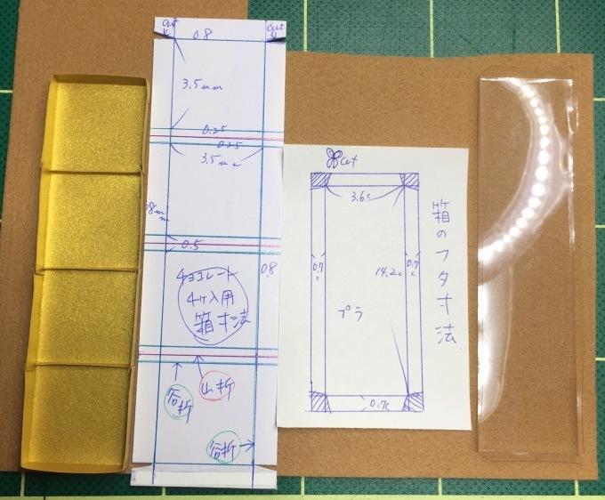 4個入り刺繍チョコ箱寸法_e0385587_12513044.jpeg