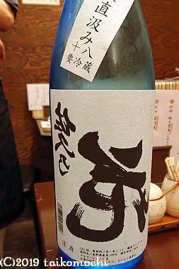 2019/01/31 東京小石川、蕎麦「舞扇」_c0156212_14140290.jpg