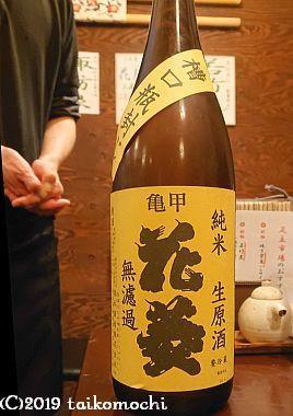 2019/01/31 東京小石川、蕎麦「舞扇」_c0156212_14142861.jpg