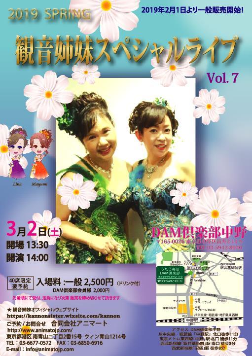 観音姉妹 恒例のスペシャルライブチケット販売開始です!_e0124015_22545923.jpg