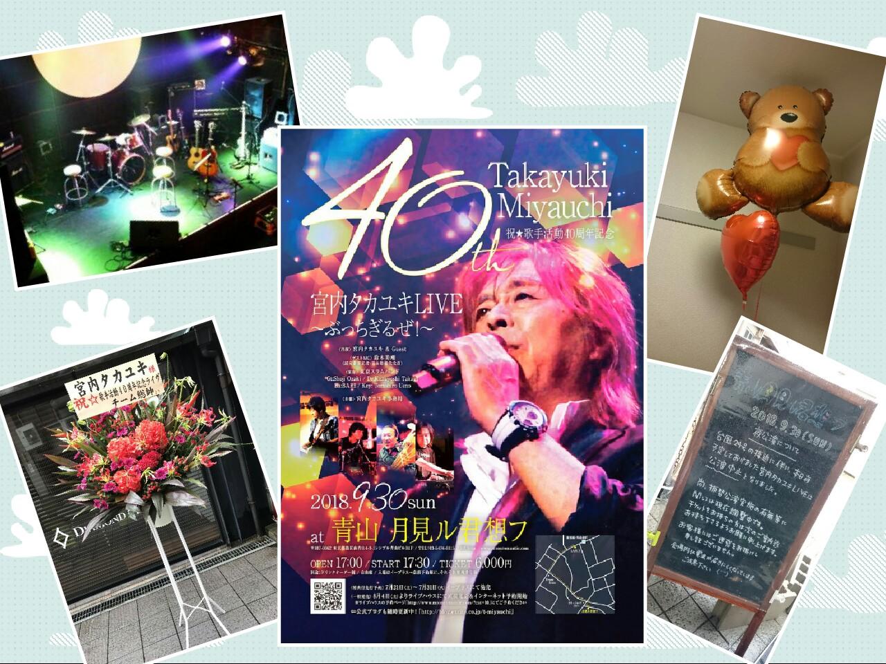 ⭐【振替公演】感謝の40周年記念ライブ。。。_a0120325_13552159.jpg