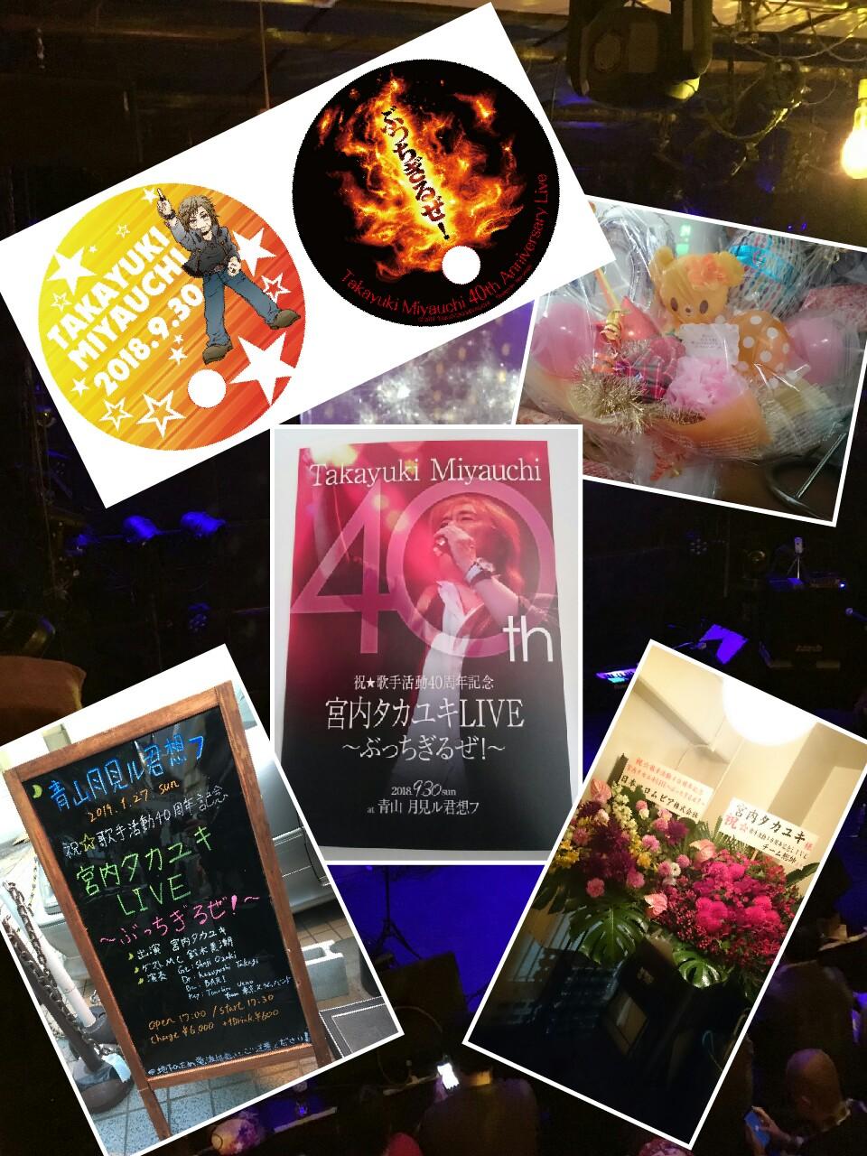 ⭐【振替公演】感謝の40周年記念ライブ。。。_a0120325_13552162.jpg