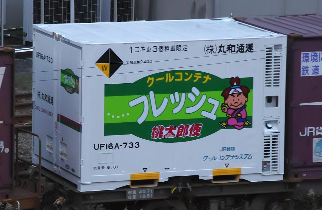 丸和通運が新型12ftクールコンテナを開発_f0203926_1433493.jpg