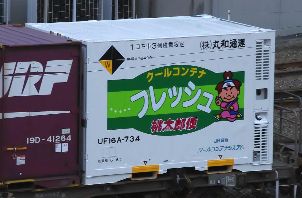 丸和通運が新型12ftクールコンテナを開発_f0203926_1434062.jpg