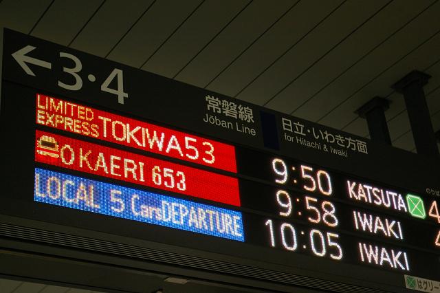 E653系おかえり号に乗車しました!_b0283432_22280415.jpg