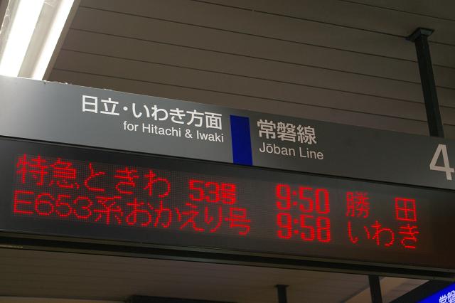 E653系おかえり号に乗車しました!_b0283432_22290698.jpg