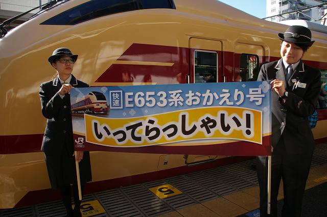 E653系おかえり号に乗車しました!_b0283432_22295531.jpg