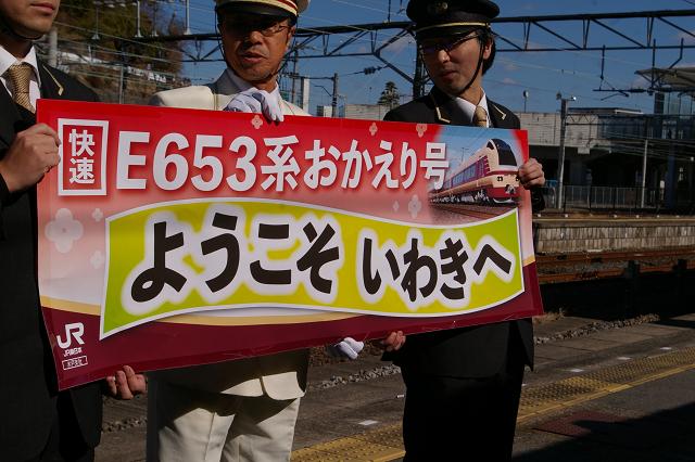 E653系おかえり号に乗車しました!_b0283432_22341623.jpg