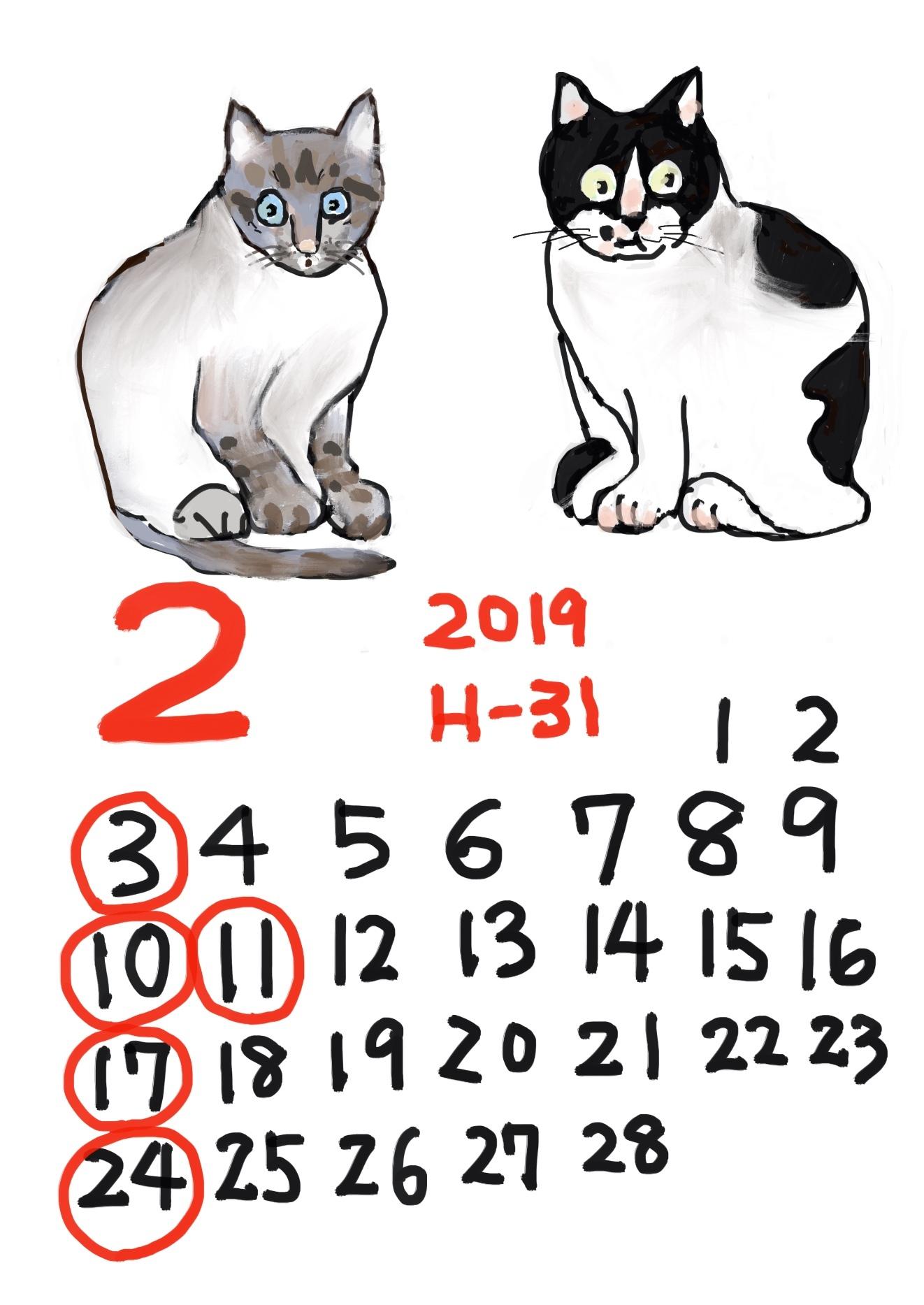 2月のカレンダー_d0101846_19505434.jpeg