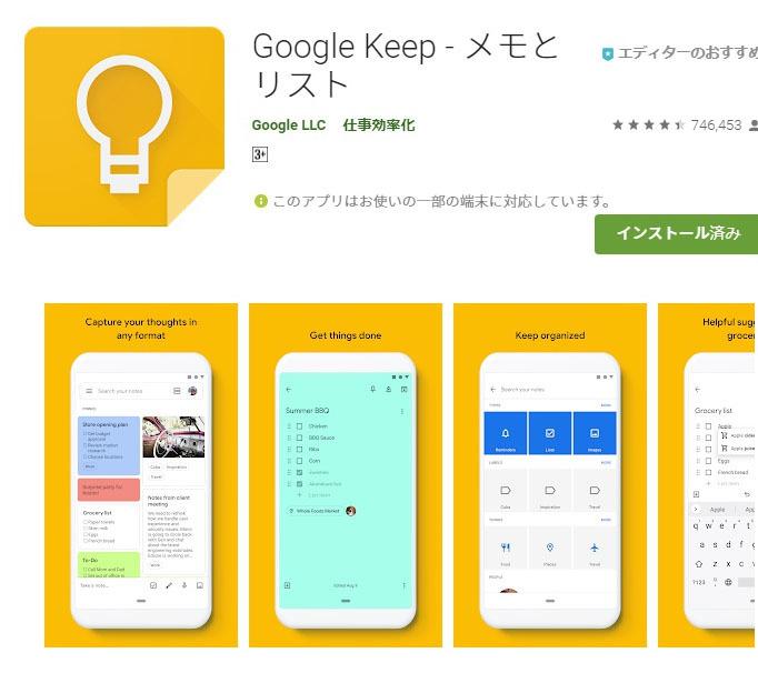 Google Keepは私の有能な秘書です_e0022047_21290731.jpg