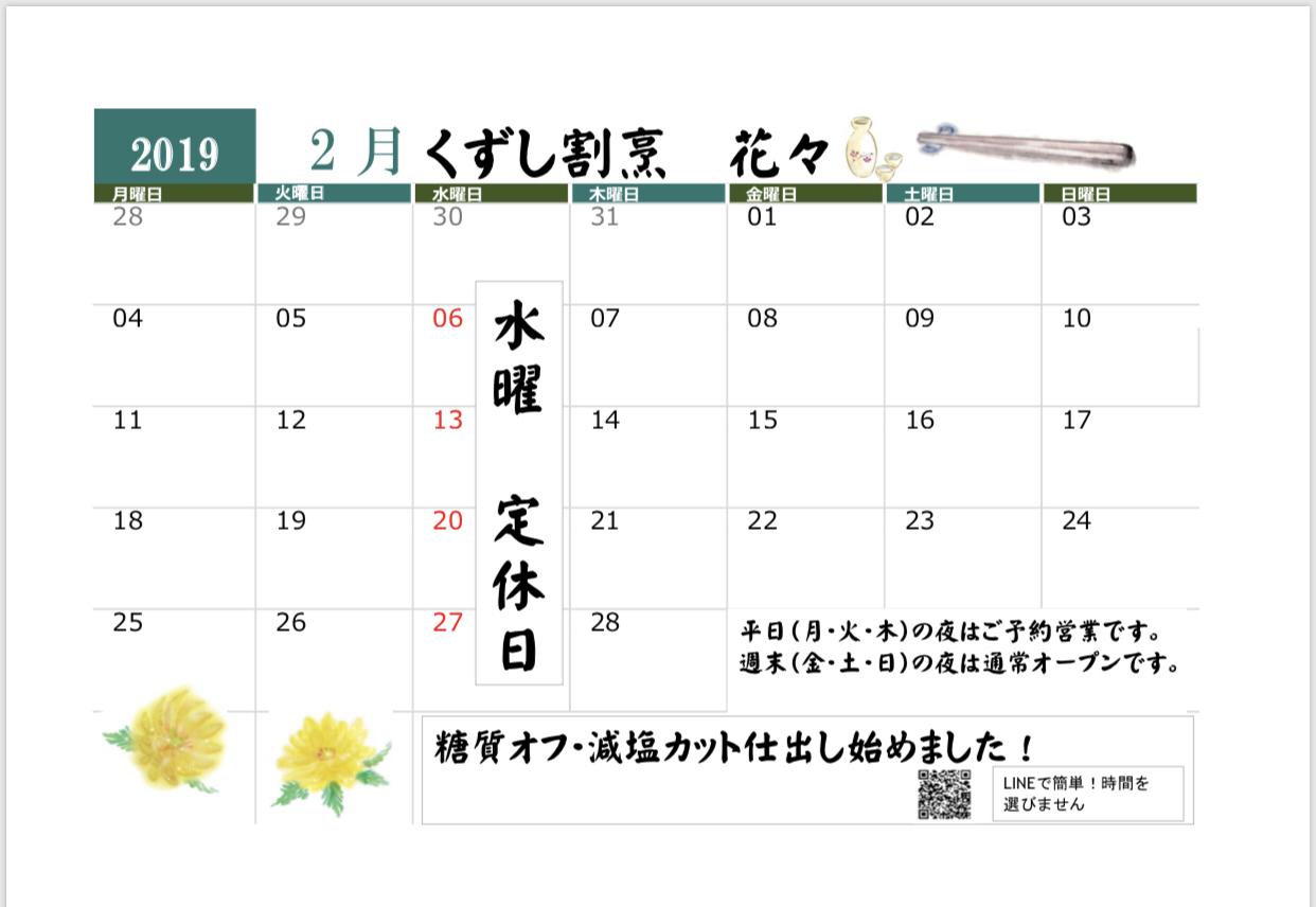 2月になりました。_e0230154_08364811.jpg