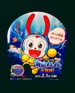 公開「映画コラショの海底わくわく大冒険!」_a0087471_03005449.jpg