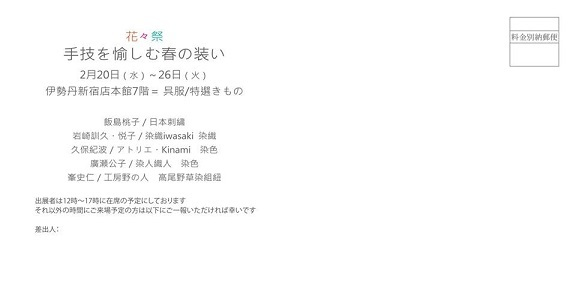 新宿伊勢丹で『手技を愉しむ春の装い』2月20日から始まります。_f0177373_09054523.jpg