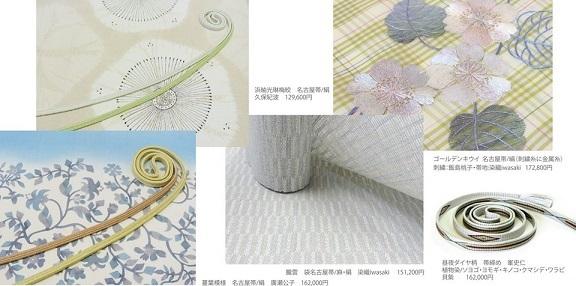 新宿伊勢丹で『手技を愉しむ春の装い』2月20日から始まります。_f0177373_09055662.jpg