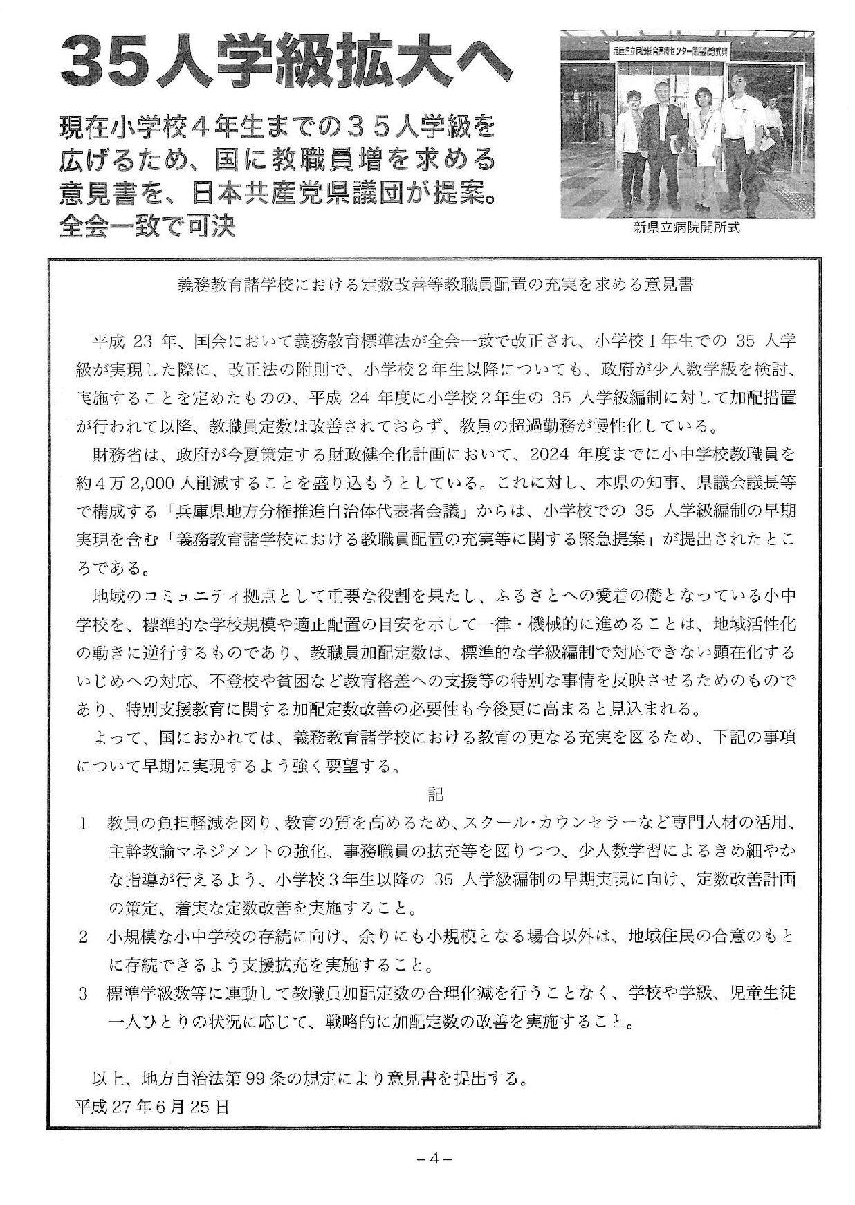 えつこ通信 №1 2015年7月_b0253602_18274384.jpg