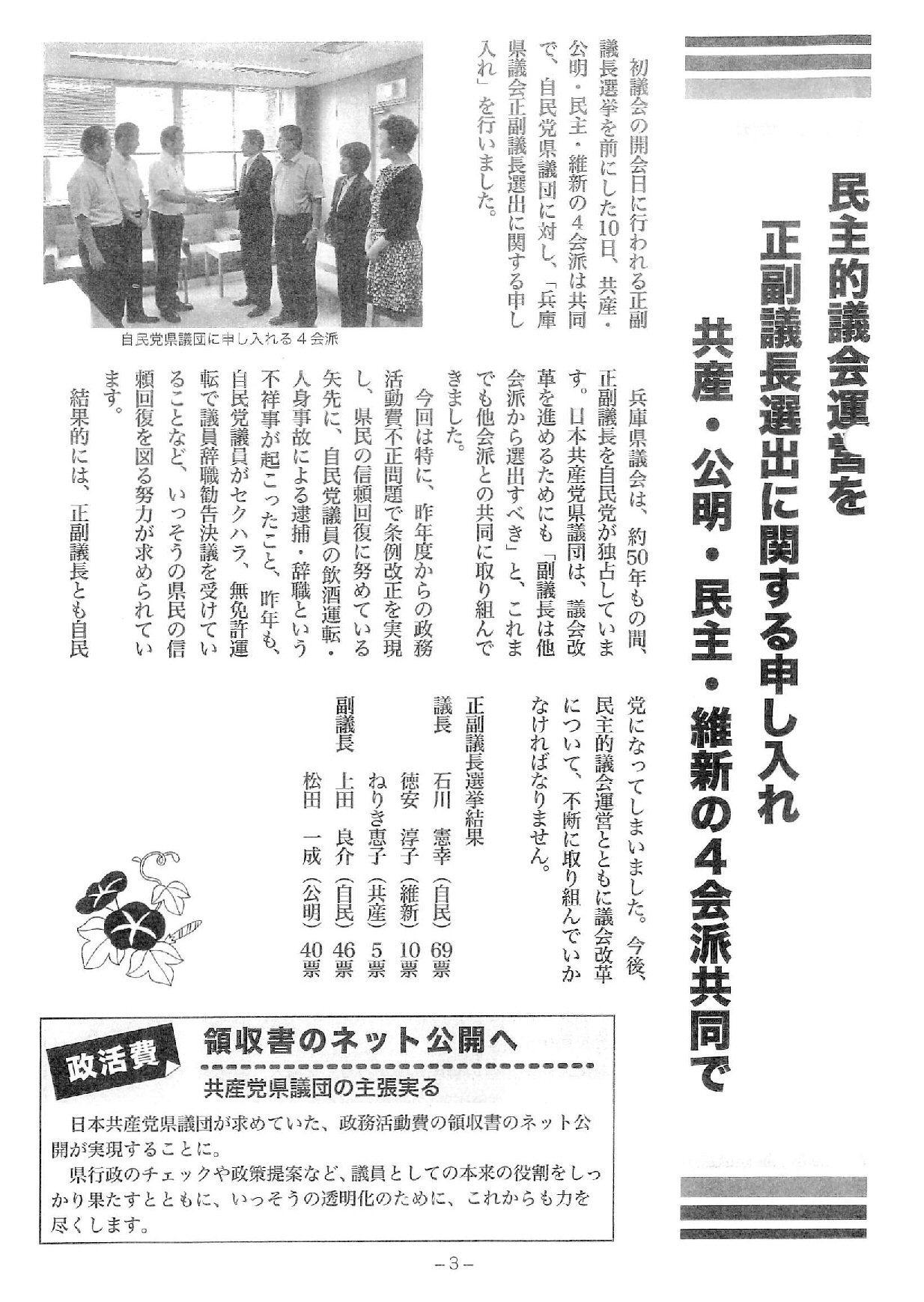 えつこ通信 №1 2015年7月_b0253602_18280948.jpg