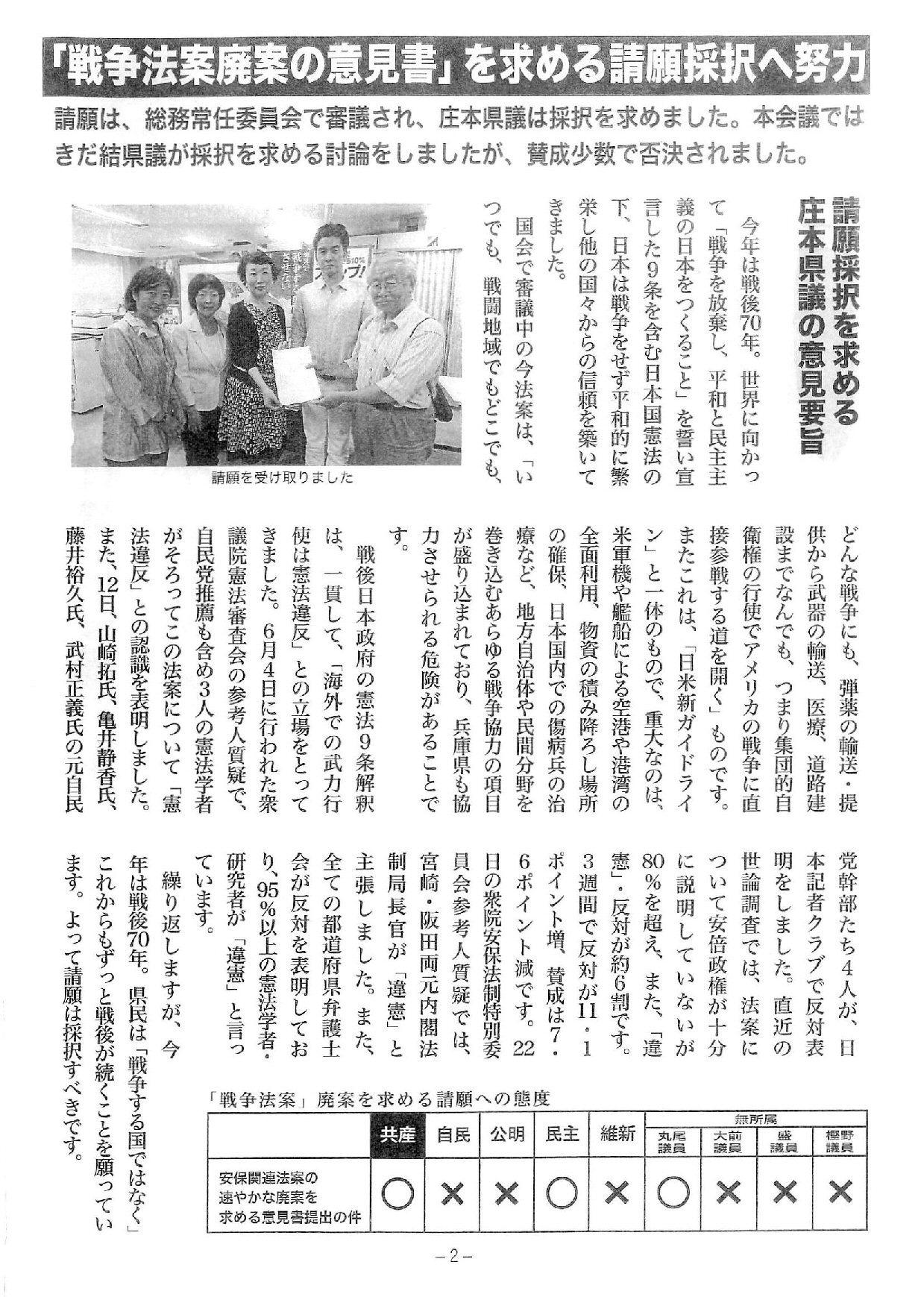 えつこ通信 №1 2015年7月_b0253602_18282391.jpg