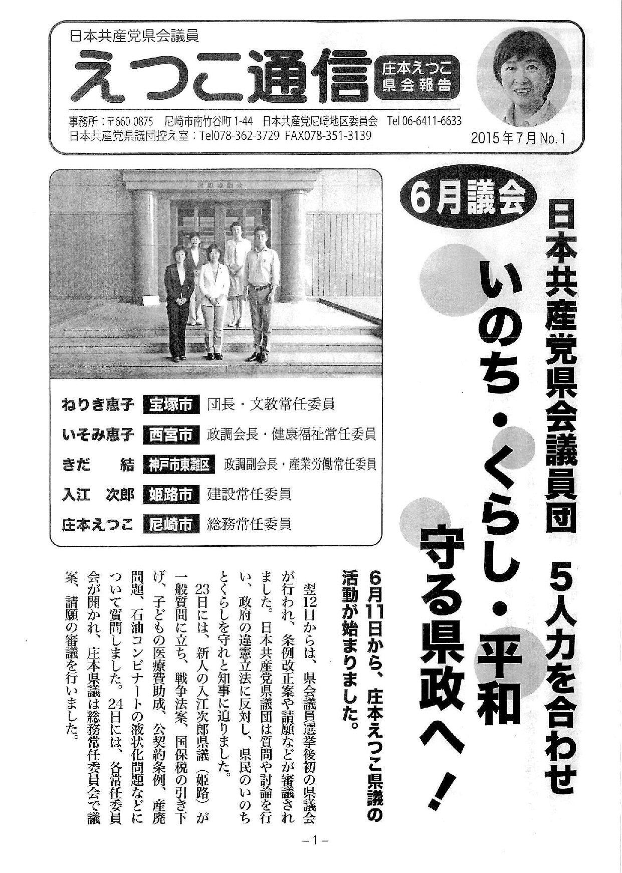 えつこ通信 №1 2015年7月_b0253602_18284120.jpg