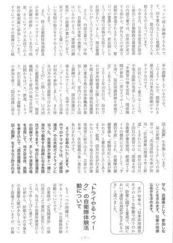 えつこ通信 №2 2015年11月_b0253602_18342002.jpg