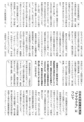 えつこ通信 №2 2015年11月_b0253602_18344210.jpg