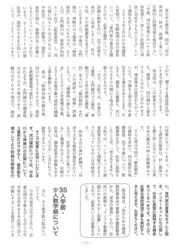 えつこ通信 №2 2015年11月_b0253602_18350363.jpg