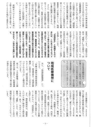 えつこ通信 №2 2015年11月_b0253602_18381942.jpg