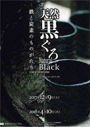 天然黒ぐろ_f0364509_08524117.jpg