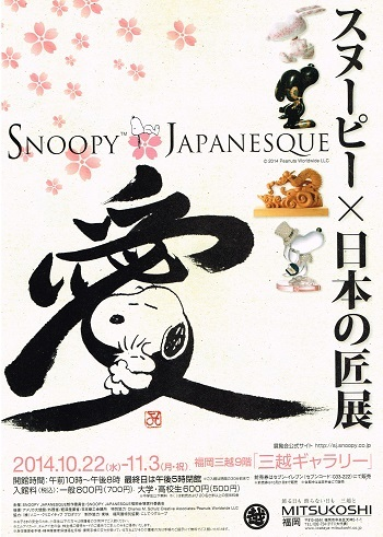 スヌーピー×日本の匠展_f0364509_18121415.jpg
