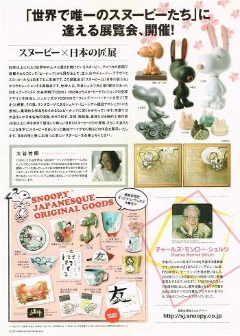 スヌーピー×日本の匠展_f0364509_18122256.jpg
