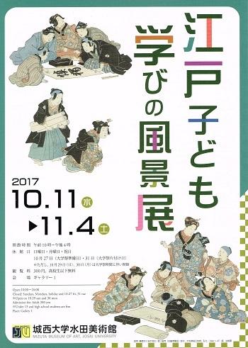 江戸子ども学びの風景展_f0364509_21205854.jpg