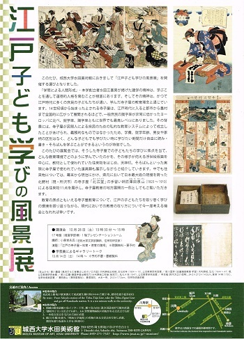 江戸子ども学びの風景展_f0364509_21210628.jpg