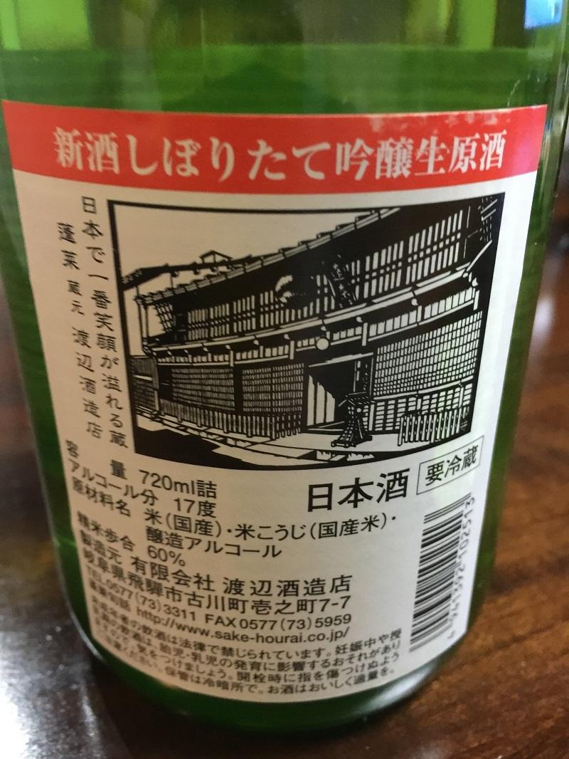 サンバーバン4WDと日本酒_f0076731_15262760.jpg