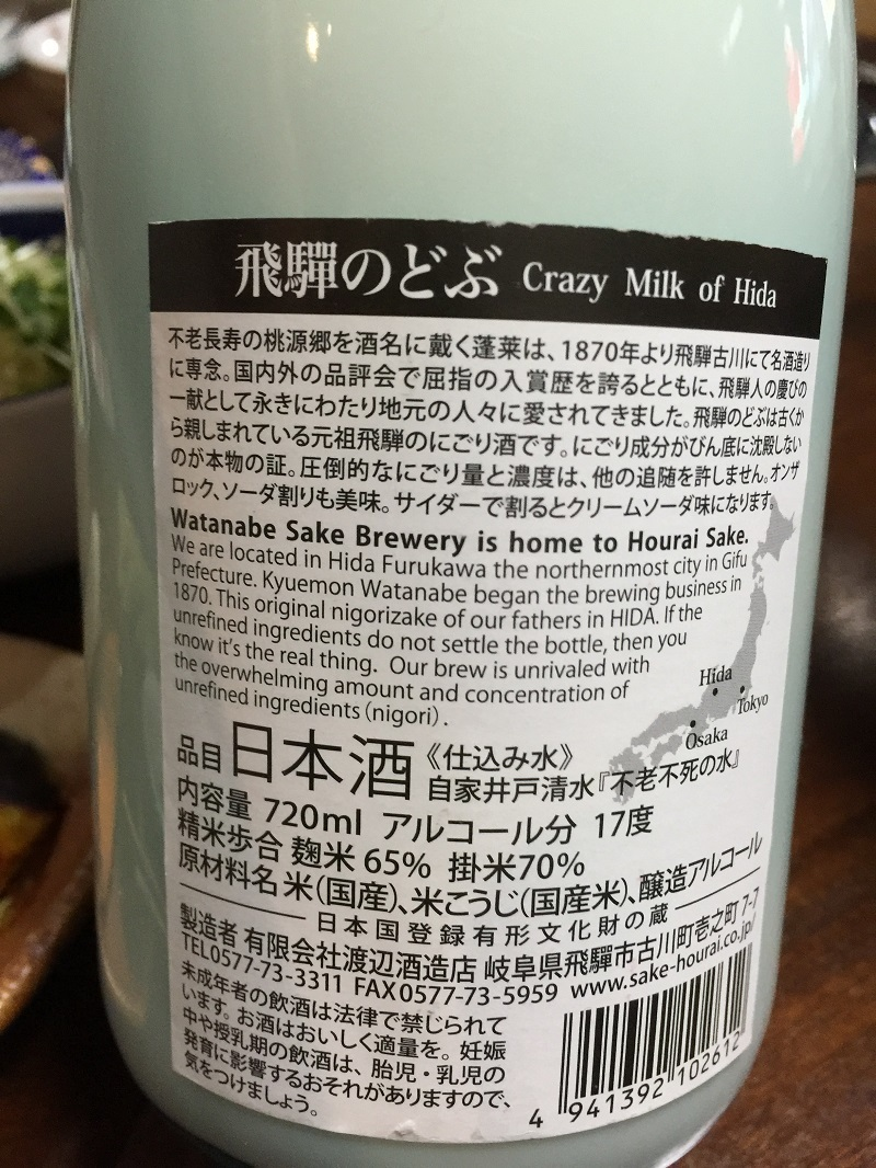 サンバーバン4WDと日本酒_f0076731_15271277.jpg