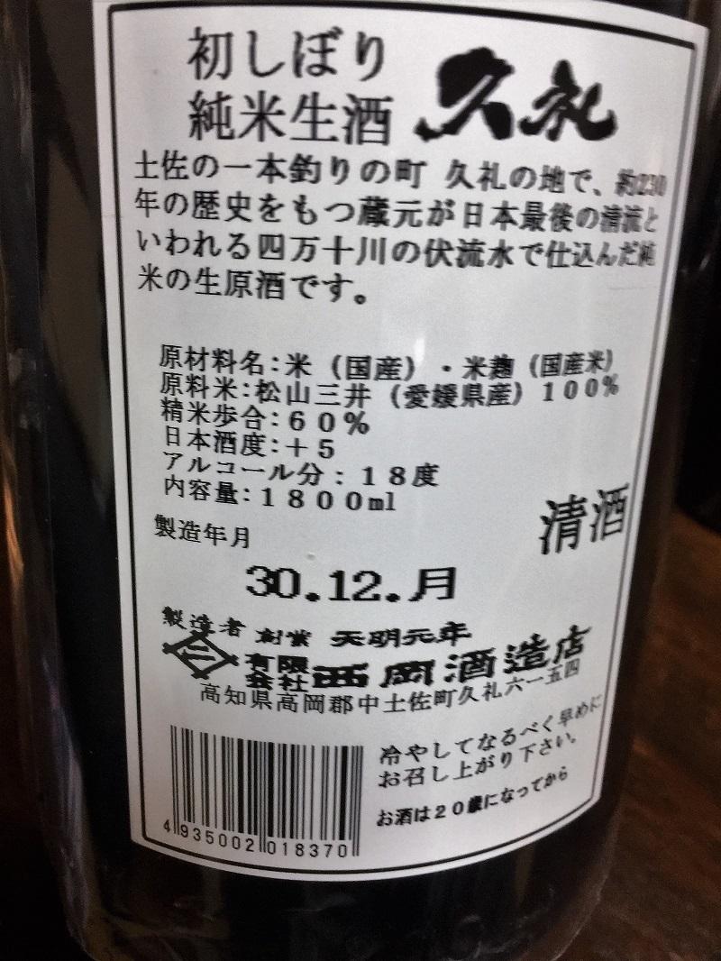 サンバーバン4WDと日本酒_f0076731_15294634.jpg