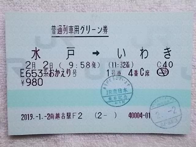 【指定券・記念品】E653系おかえり号_b0283432_22153786.jpg