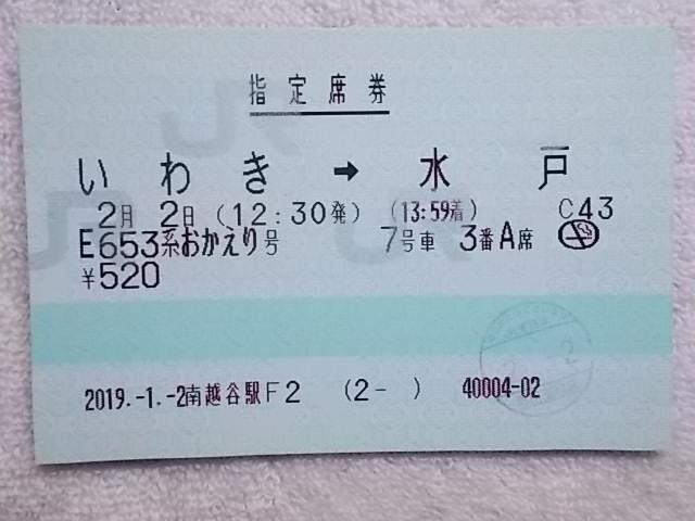 【指定券・記念品】E653系おかえり号_b0283432_22161591.jpg