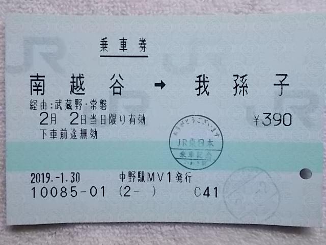 【指定券・記念品】E653系おかえり号_b0283432_22212209.jpg