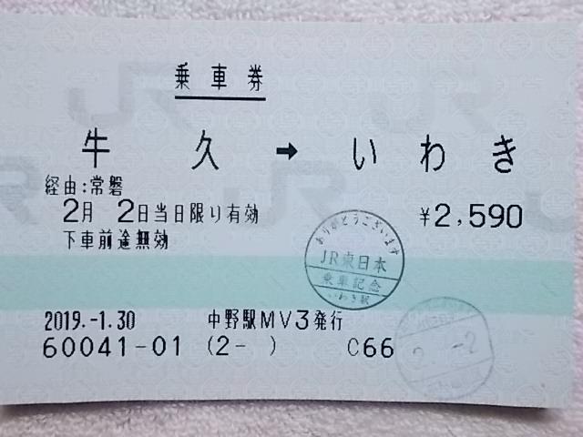 【指定券・記念品】E653系おかえり号_b0283432_22215230.jpg