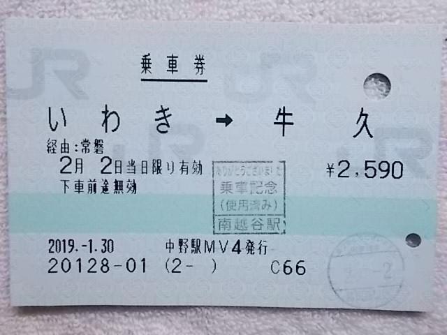 【指定券・記念品】E653系おかえり号_b0283432_22220536.jpg