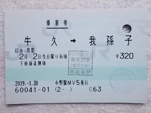 【指定券・記念品】E653系おかえり号_b0283432_22221851.jpg