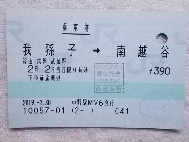 【指定券・記念品】E653系おかえり号_b0283432_22223072.jpg