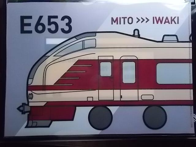 【指定券・記念品】E653系おかえり号_b0283432_22235137.jpg